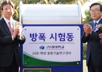 The first 'Explosion Proof R&D Base' in the country in Busan